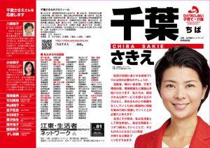 江東・生活者ネットワークREPORTvol81(181201)のサムネイル