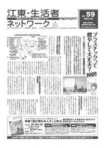 江東・生活者ネットワークREPORT vol.59(14.01.10)のサムネイル