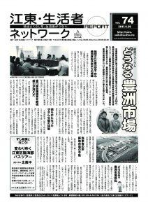 江東・生活者ネットワークREPORTvol.74(170420)のサムネイル