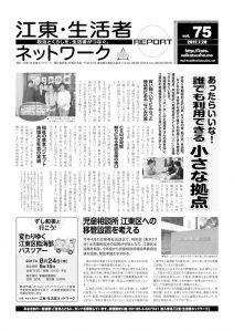 江東・生活者ネットワークREPORTvol.75(170720)のサムネイル