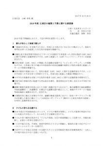 ★2020年度 江東区の施策と予算に関する要望書のサムネイル