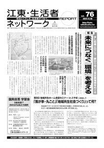 江東・生活者ネットワークREPORTvol.76(171115)のサムネイル