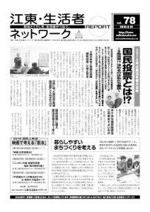 江東・生活者ネットワークREPORTvol.78(180410)のサムネイル