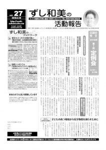 ずし和美の活動報告vol.27(180410)のサムネイル