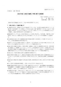 ★2019年度 江東区の施策と予算に関する要望書のサムネイル