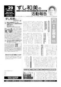 ずし和美の活動報告vol.29(181110)のサムネイル