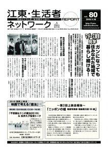 江東・生活者ネットワークREPORTvol.80(181110)のサムネイル