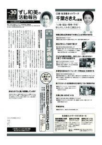 ずし和美の活動報告vol.30(190101)のサムネイル