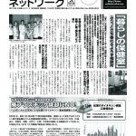 江東・生活者ネットワークREPORTvol86(190720)のサムネイル