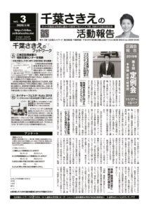 千葉さきえの活動報告vol3(200110)のサムネイル