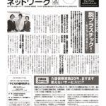 江東・生活者ネットワークREPORTvol88(200110)のサムネイル