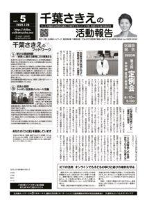 千葉さきえの活動報告vol5(200720)のサムネイル