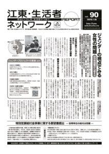 江東・生活者ネットワークREPORTvol90(200720)のサムネイル
